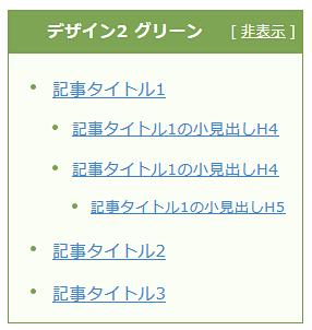 シリウス目次_デザイン2_グリーン