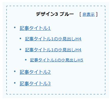 シリウス目次_デザイン3_ブルー