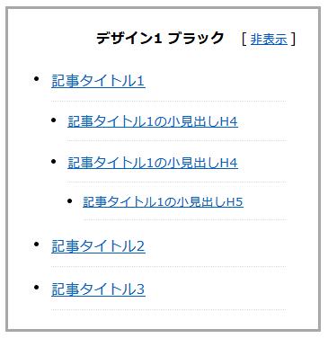 シリウス目次_デザイン1_ブラック