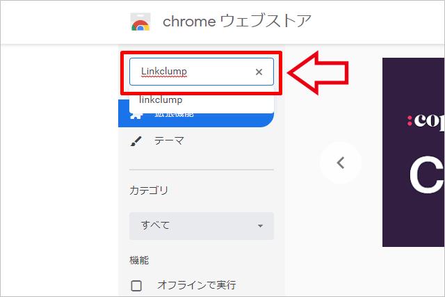 Linkclump導入方法1