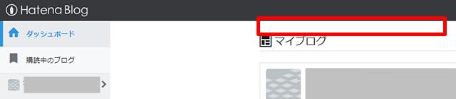 はてなブログPro更新後