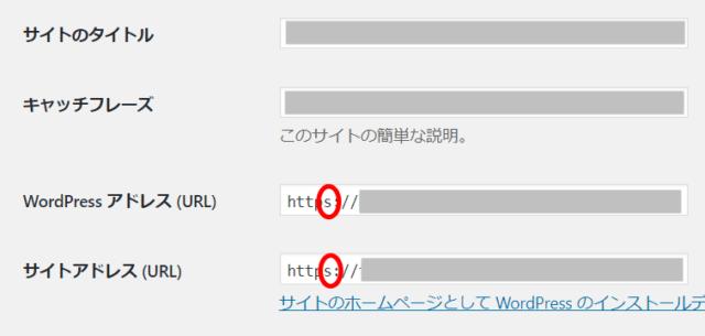 ワードプレスSSL化「URLの変更」2