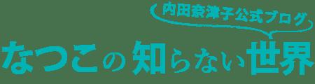 ナツコの知らない世界 - 内田奈津子公式ブログ
