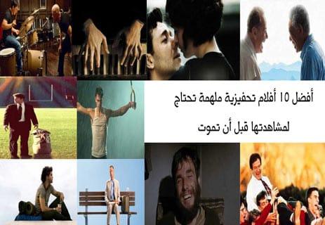 Read more about the article أفضل 10 أفلام تحفيزية ملهمة تحتاج لمشاهدتها قبل أن تموت