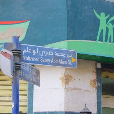 شوارعنا - لافتة شارع صبرى أبو علم2