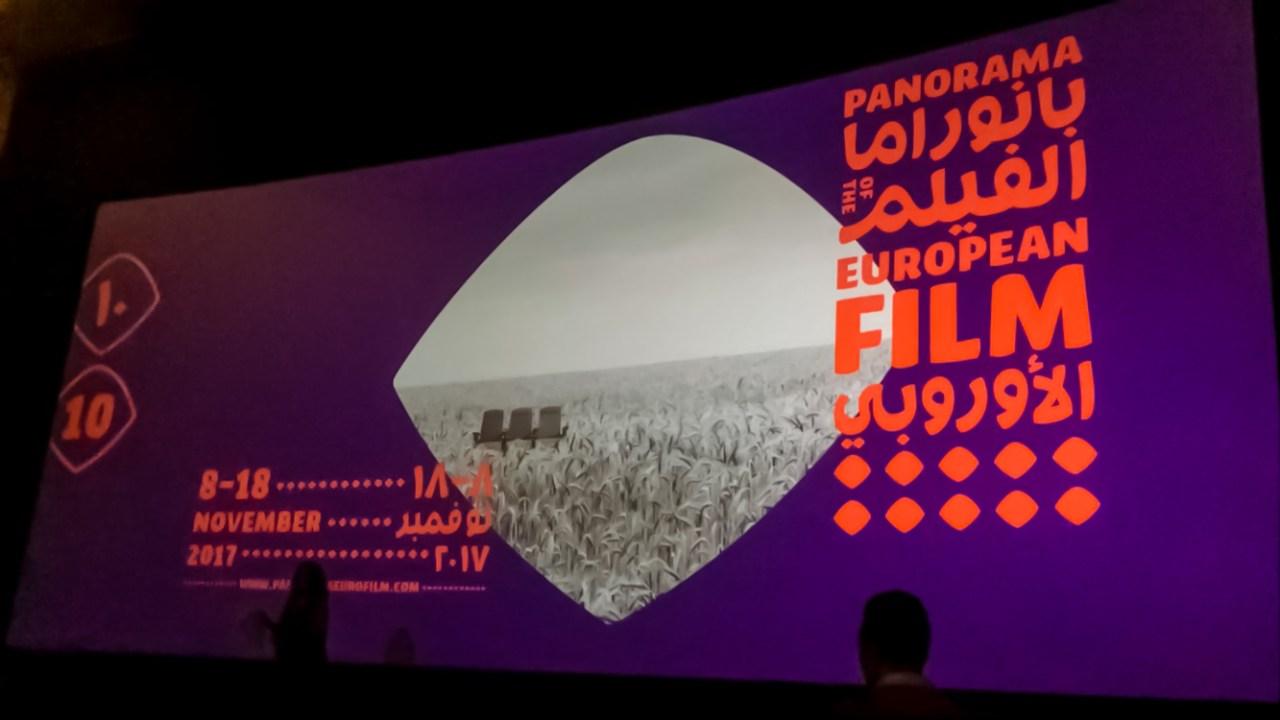 جانب من حفل افتتاح بانوراما الفيلم الأوروبي - الدورة العاشرة - تصوير: كريم منير