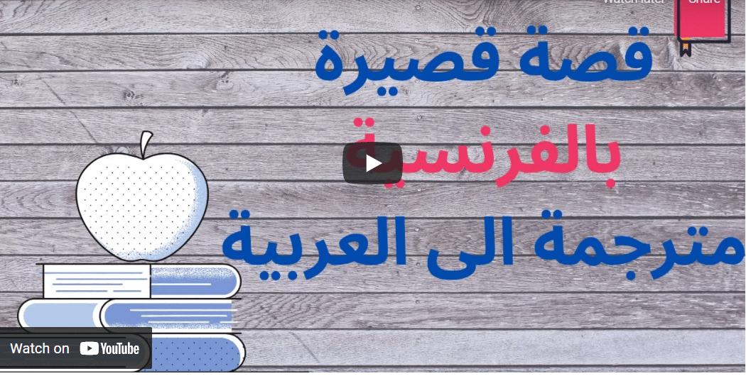 فيديو وتحميل ثماني قصص بالفرنسية مكتوبة ومترجمة الى العربية