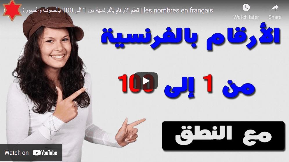 الأرقام بالفرنسية من 1 الى 1000 بالكتابة والنطق – تعلم الأرقام الفرنسية بسهولة