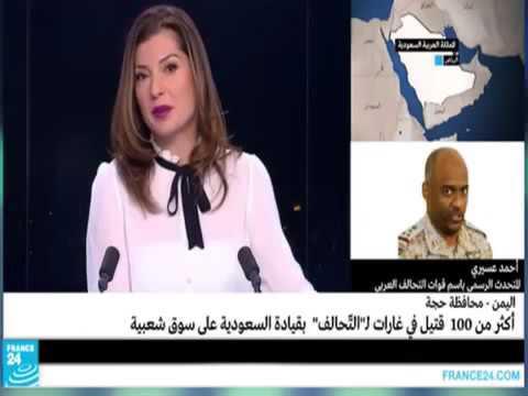 العميد احمد عسيري يوبخ مذيعة فرانس24 ويجبرها لاعادة الاسئله بطريقة محترمه 🚦