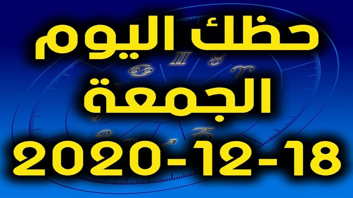 توقعات الابراج ليوم 18-12-2020 برجك اليوم الجمعة