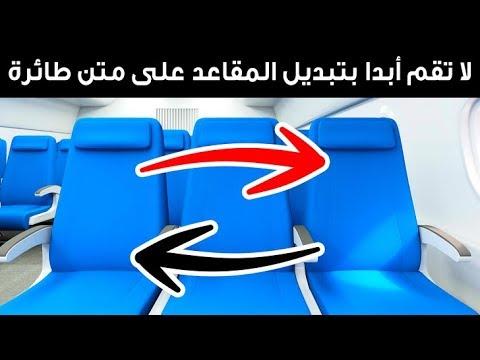 لماذا يجب ألا يستبدل أحد مقعده بآخر على متن الطائرة؟