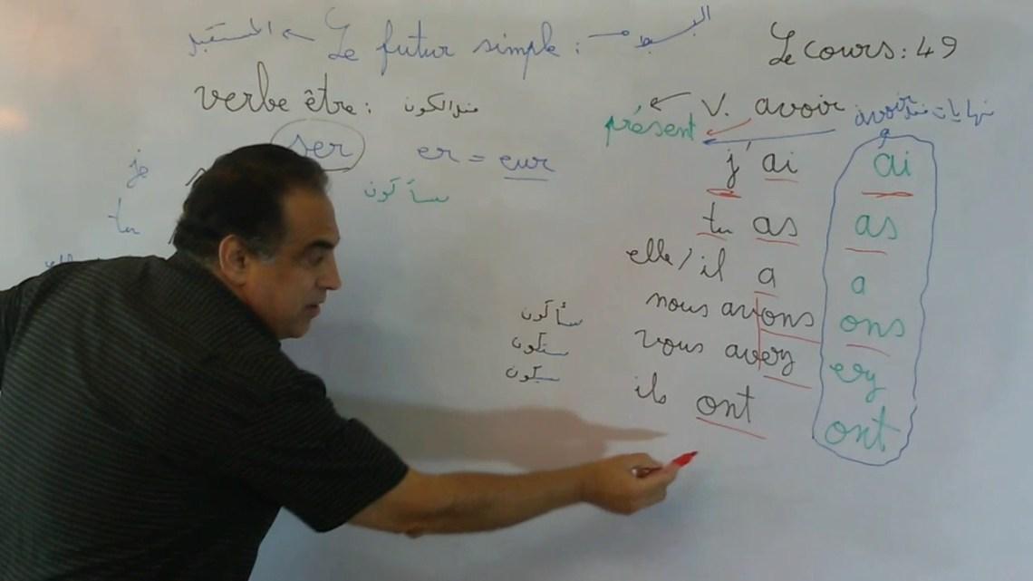تعلم الفرنسي مع محمد علي الحصري. الدرس :  49