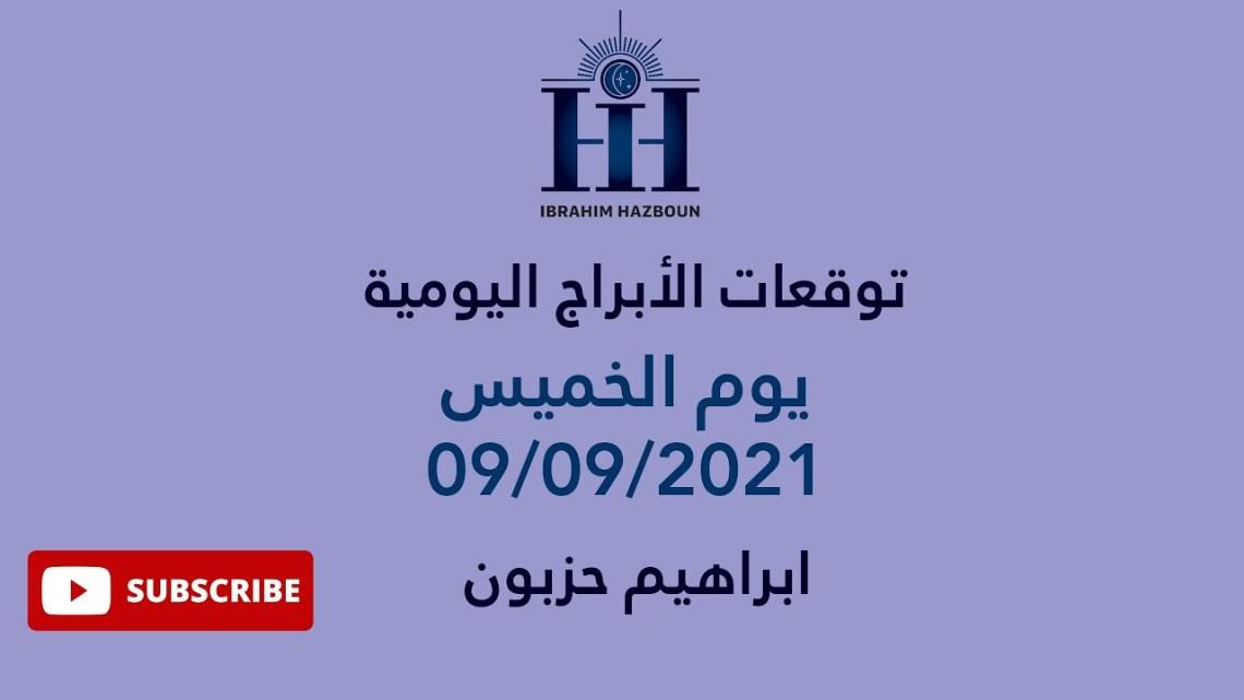 ابراهيم حزبون _ توقعات الأبراج اليومية – الخميس 09/09/2021