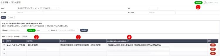 流入経路URL分析を使う_エーエムエルマーケシステム