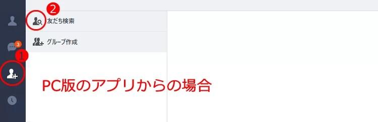 LINEアプリ_エーエムエルマーケシステム