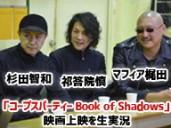 祁答院慎&マフィア梶田&杉田智和といっしょに映画「コープスパーティー Book of Shadows」をみよう