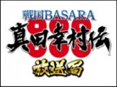 『戦国BASARA 真田幸村伝』放送局