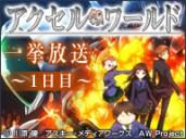 「アクセル・ワールド」1話~12話 一挙放送
