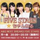 FIVE STARS☆ちゃんねる