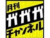 月刊ガガガチャンネル