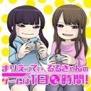 まりえってぃ、るるきゃんの『ゲームは1日◯時間!