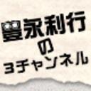 豊永利行の3チャンネル