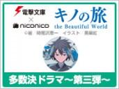 【多数決ドラマ】第三弾「キノの旅 the Beautiful World」