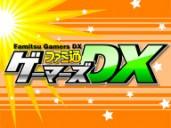 ファミ通ゲーマーズDX