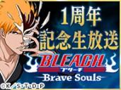 BLEACH Brave Souls1周年記念