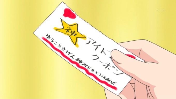 神アイドルクーポン(アイドルタイムプリパラ4話画像)