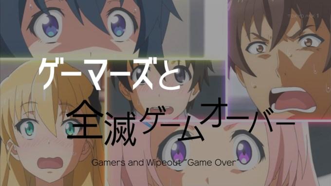ゲーマーズと全滅ゲームオーバー