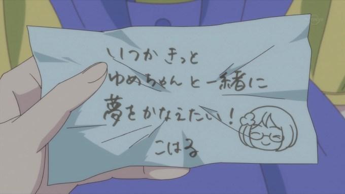 七倉小春の飴に隠されたメッセージ