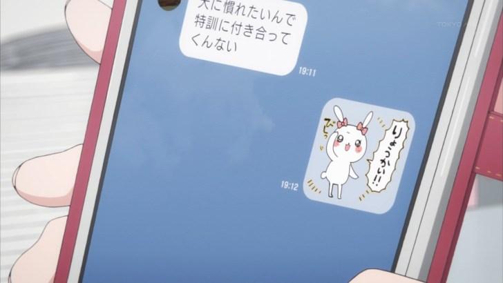 夏目美緒と相馬陽斗のライン