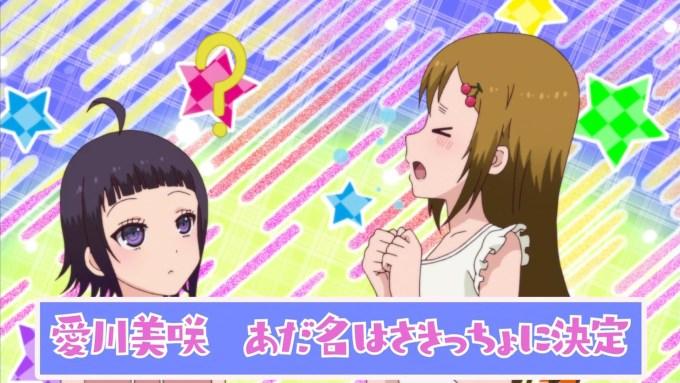 篠崎奏多と愛川美咲