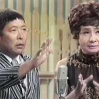 エロガッパに大口女~京唄子・鳳啓助