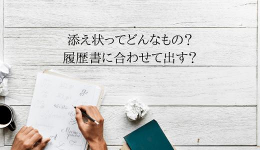 【転職活動】履歴書・職務経歴書に付ける添え状の書き方とテンプレート