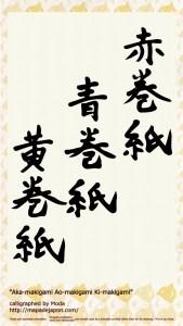 tongue-twister  赤巻紙青巻紙黄巻紙( Akamakigami Aomakigami Kimakigami )