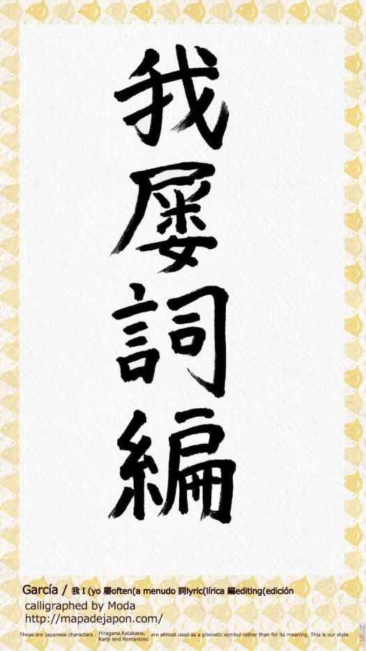Garcia mapa de japon download japanese kanji