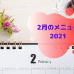 2月のメニュー【2021】