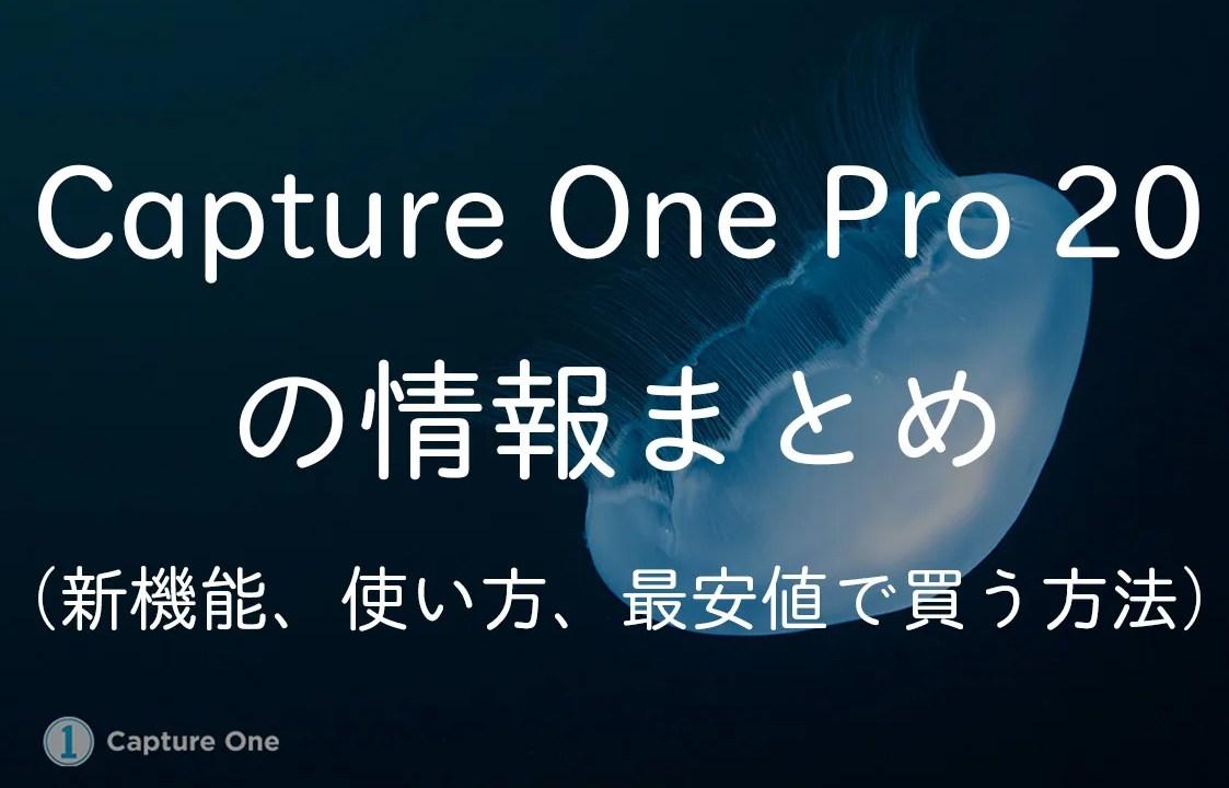 Capture One Pro 20の情報まとめ(新機能、使い方、最安値で買う方法)