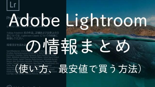 Adobe Lightroom Classic の情報まとめ(使い方、最安値で買う方法)