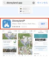 【カリフォルニアディズニー公式アプリ取得法】 普通にはダウンロードできない!?
