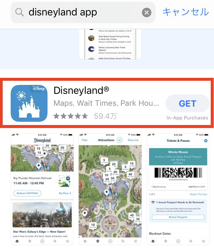 アナハイムディズニー カリフォルニアディズニー ディズニー公式アプリ