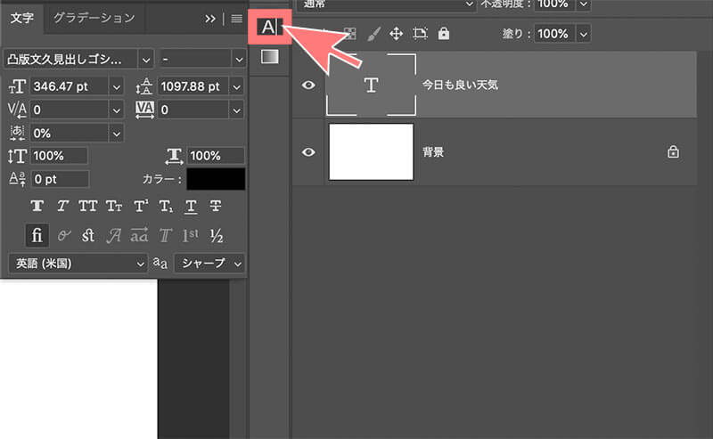 Photoshopで文字と文字の間のスペースを整える