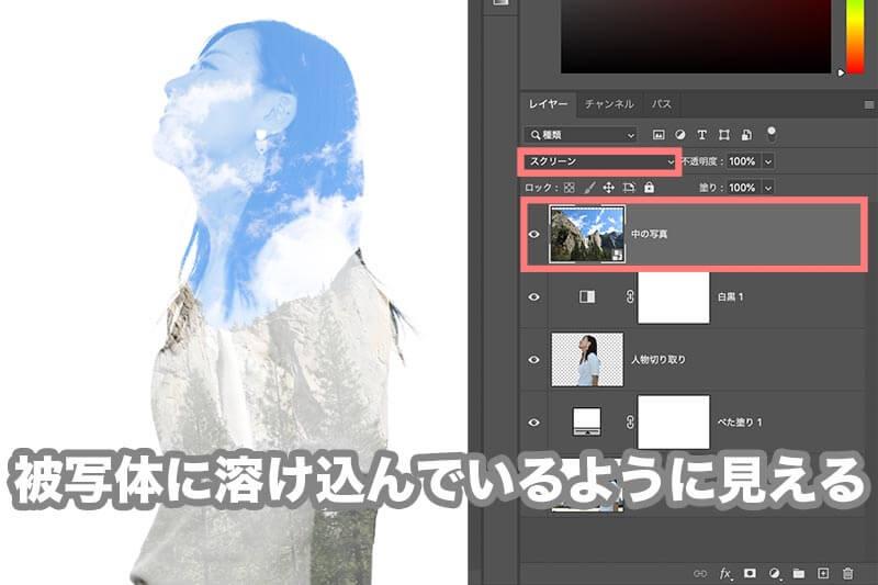 Photoshopで人物の中に風景写真があるような多重露光の加工編集方法