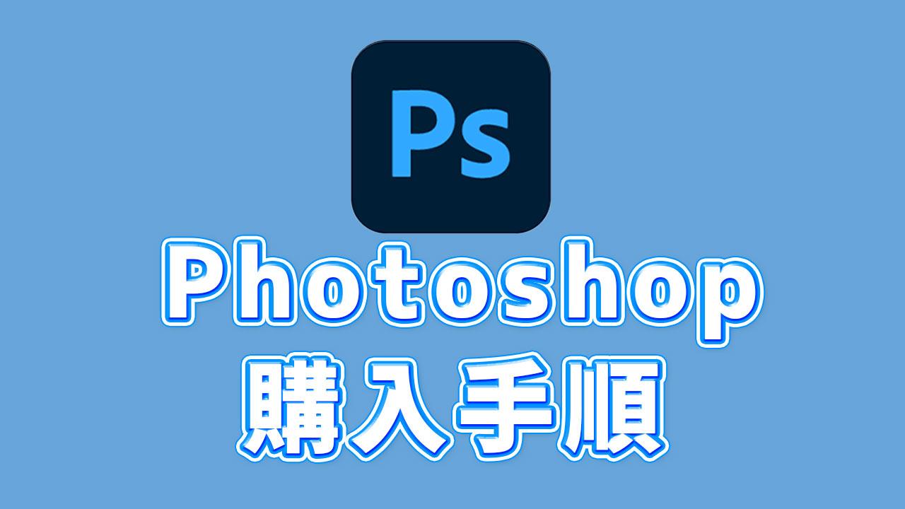 Photoshop購入手順