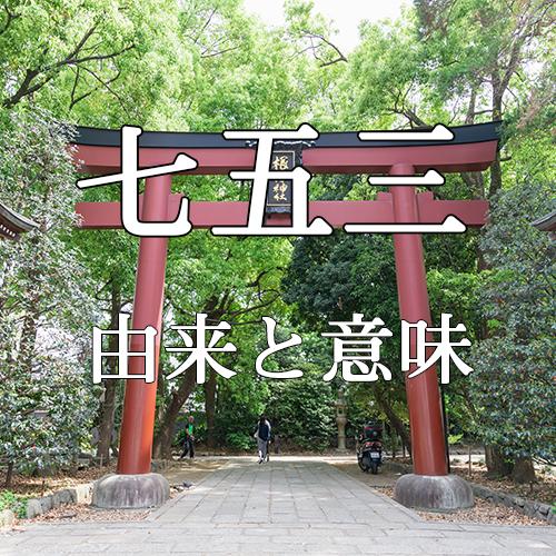 七五三blog