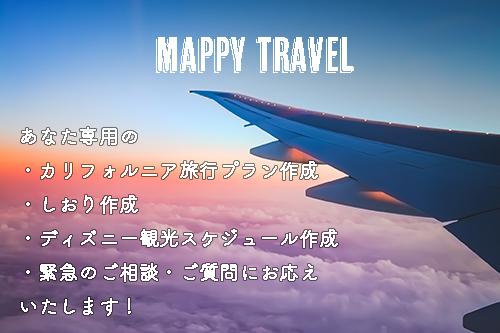 旅行プラン作成