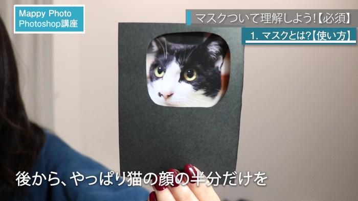 Photoshop講座 Youtube マスク