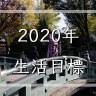 目標 2020